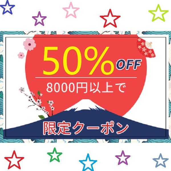 Yahoo! 50%Off 特別クーポン