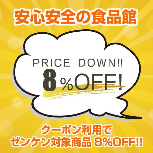 【安心安全の食品館】ゼンケン対象商品8%OFFクーポン