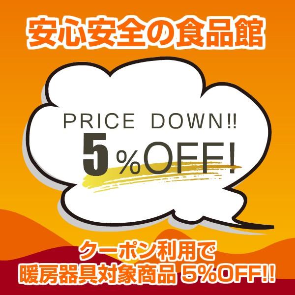 【安心安全の食品館】暖房器具対象商品5%OFFクーポン