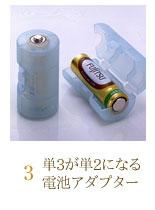 単3が単2になる電池アダプター