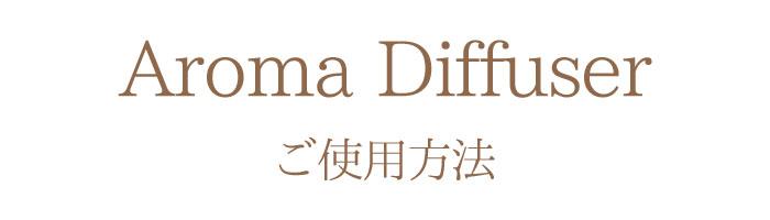 カメヤマ アロマディフューザー