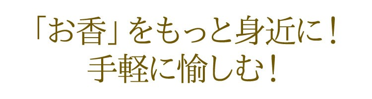 【薫寿堂】【日本製】【印香】【お香】【日本】【古都】【Incense】【お土産】【プリント印香】【観光地】