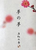 夢の夢 薄紅の香(うすくれない)