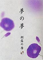 夢の夢 朝露の香(あさつゆ)
