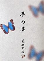 夢の夢 夏夜の香(なつよ)