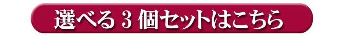 梅栄堂 選べる3個セット【送料無料】