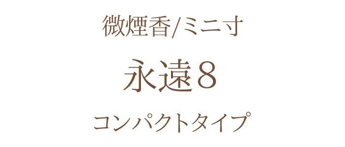 【誠寿堂】【お線香】【室内香】【御供】【お彼岸】【お盆】【進物】【贈答】
