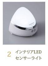 インテリアLEDセンサーライト