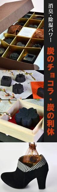 炭のチョコラ 炭の利休