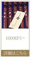 10000〜