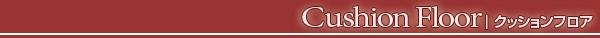 CF ダイニングラグ クッションフロア キッチンマット