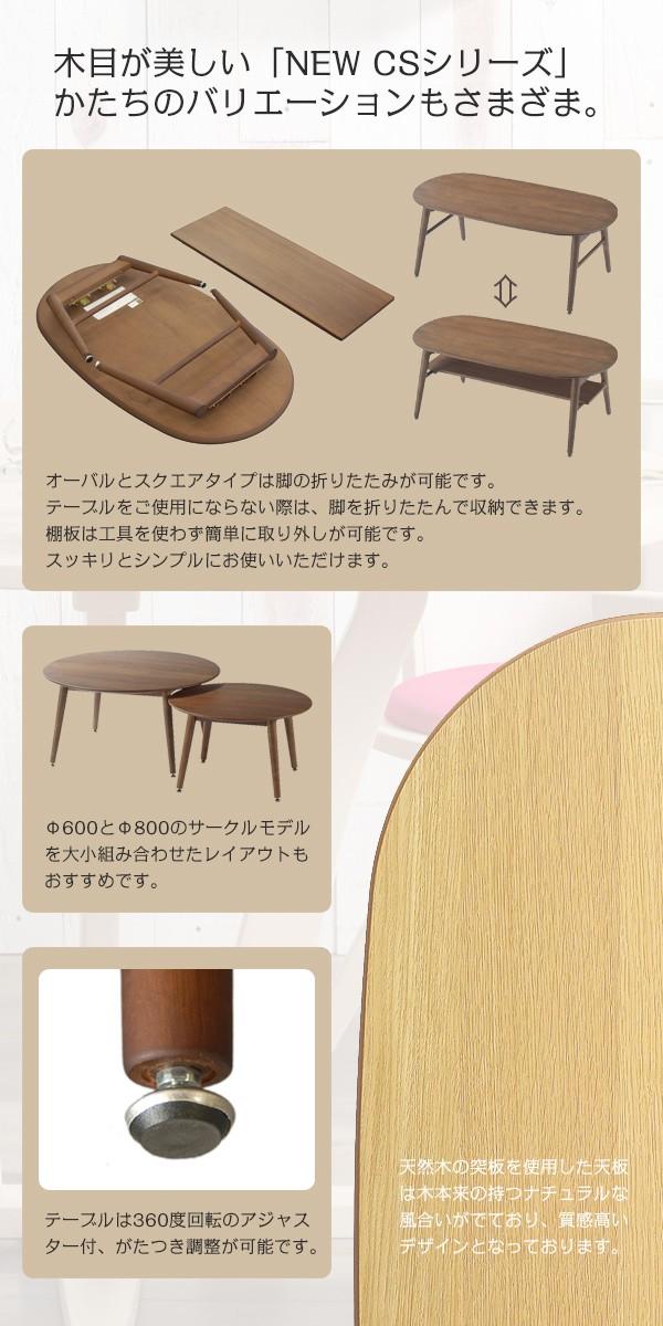 吉桂 タカナシ シーエス CS テーブル シリーズ