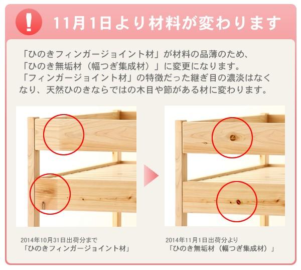 トイロ ホームカミング HOMECOMING すのこ スノコ 桐 桧 檜 日本製 ベッド シリーズ