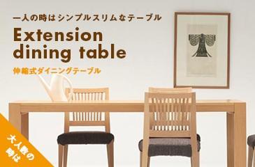 伸縮ダイニングテーブル Extension dining table
