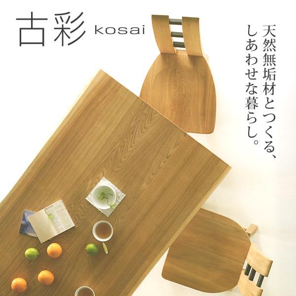 よしむら YOSHIMURA 古彩 KOSAI ダイニング リビング ソファ デスク 収納 シリーズ