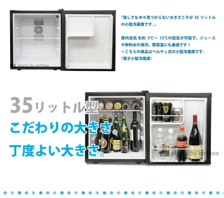 35リットル小型冷蔵庫