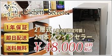 ワインセラー24本