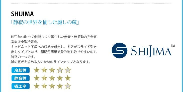 shijimaシリーズ