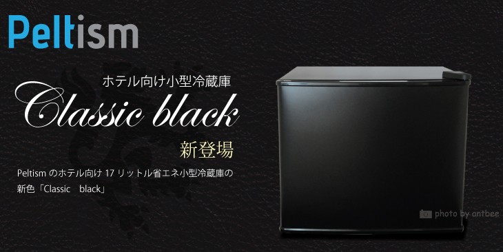 小型冷蔵庫 省エネ17リットル型 Peltism「Classic black」