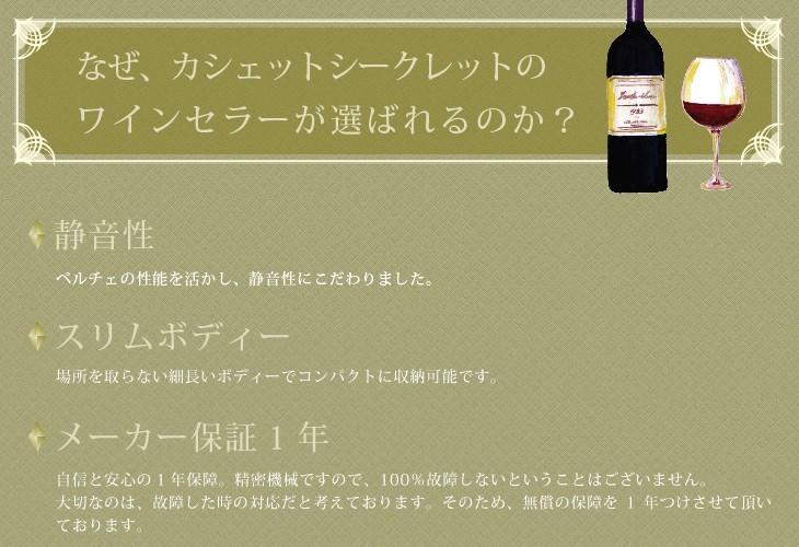 小型ワインセラー
