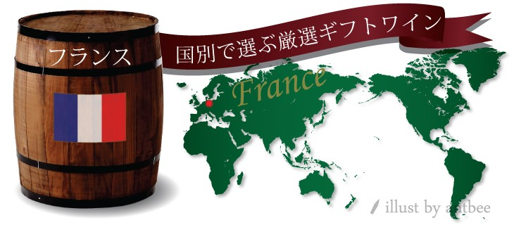 フランスのワイン