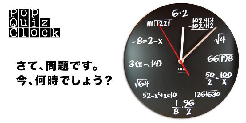ポップクイズクロック 【ウォールクロック 掛け時計 壁掛時計】
