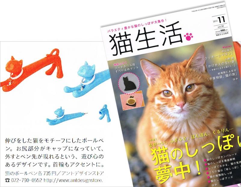 猫のボールペン 【猫 キャット ペン ボールペン 筆記用具 ステーショナリー デスク 雑貨】
