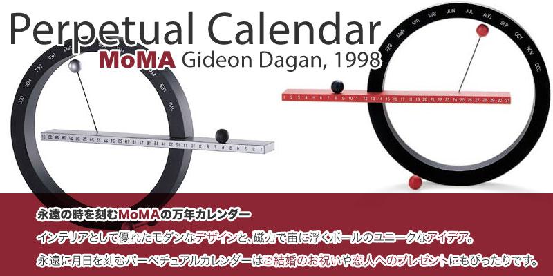 MoMA パーペチュアルカレンダー 【モマ・ニューヨーク近代美術館・万年カレンダー】