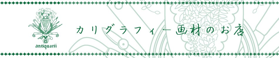 カリグラフィー画材のお店 antiquarii(アンティクワーリィ)