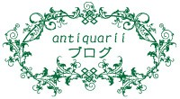 antiquariiブログ
