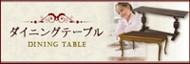 ダイニングテーブル