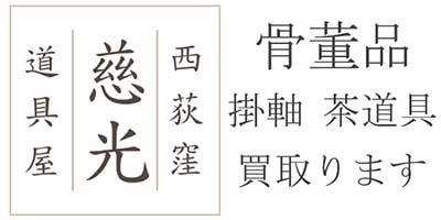 """慈光"""" align="""