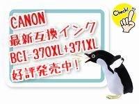 Canon キャノン 互換インクカー