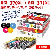 キャノン互換インクカートリッジ BCI-371XL(BK/C/M/Y) + 370XL(大容量) 5色セット 対応プリンタ MG7730 MG7730F MG6930 MG5730