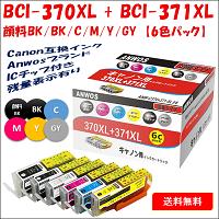 キャノン互換インクカートリッジ BCI-371XL(BK/C/M/Y/GY) + 370XL(大容量) 6色セット 対応プリンタ MG7730 MG7730F MG6930 MG5730