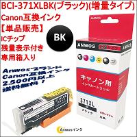 キャノン互換インクカートリッジ BCI-371XL(BK) (大容量)  ICチップ付き 単品販売 対応プリンタ MG7730 MG7730F MG6930 MG5730