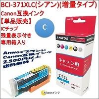 Canon キャノン 互換インクカートリッジ BCI-371XLC(シアン) (大容量) 単品販売 ICチップ付き 残量表示有り