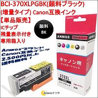 キャノン互換インクカートリッジ BCI-370XLBK(顔料ブラック)(増量タイプ) ICチップ付き 単品販売 対応プリンタ MG7730 MG7730F MG6930 MG5730