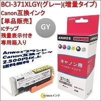 Canon キャノン 互換インクカートリッジ BCI-371XLGY (グレー) (大容量) 単品販売 ICチップ付き 残量表示有り