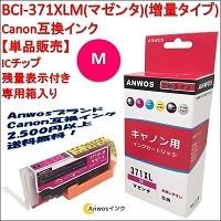 Canon キャノン 互換インクカートリッジ BCI-371XLM(マゼンタ) (大容量) 単品販売 ICチップ付き 残量表示有り