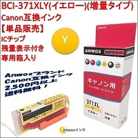 Canon キャノン 互換インクカートリッジ BCI-371XLY (イエロー) (大容量) 単品販売 ICチップ付き 残量表示有り