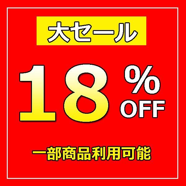 18%OFFクーポン