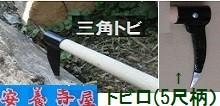 トビ口 小型消防鳶 特殊道具