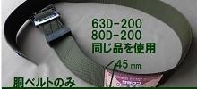 胴・補助ベルト63D-120の単品売