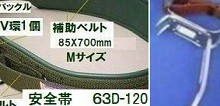 木登り器 安全帯(63D-120)