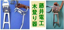 木登り器FR-100 藤井電工足場