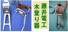 木登り器FR-100 藤井電工足場用