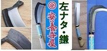 左トビナタ・左サヤ鉈・左鉈鎌(