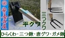 平鍬 くわ 三クワ・ガメ 鍛冶