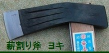 薪割り斧・鉈・ヨキ 標準くの字